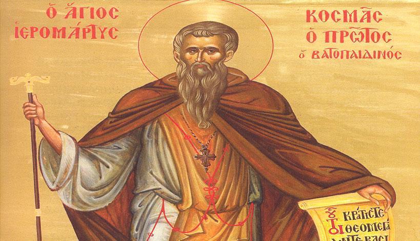 Άγιον Όρος: Ανακομιδή Ιερών Λειψάνων του Αγίου Κοσμά του Πρώτου του Βατοπαιδινού του ΟσιομάρτυραΆγιον Όρος: Ανακομιδή Ιερών Λειψάνων του Αγίου Κοσμά του Πρώτου του Βατοπαιδινού του Οσιομάρτυρα