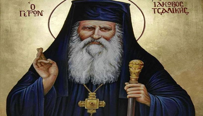 Ιερά Μητρόπολη Χαλκίδος : Εκδήλωση, αφιερωμένη στον Όσιο Ιάκωβο (Τσαλίκη)