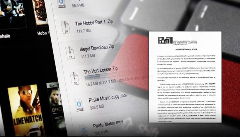 «Μαύρο» στις ιστοσελίδες παράνομου download ταινιών