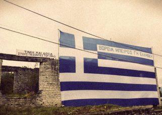 Η Εθνική μοναξιά των Βορειοηπειρωτών και η ένοχη σιωπή της Ελληνικής «ελίτ»