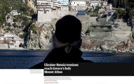 Guardian: Η ένταση Ουκρανίας – Ρωσίας φτάνει στο Άγιον Όρος