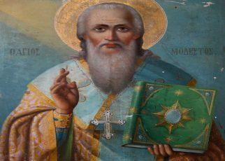 Κυριακή 16 Δεκεμβρίου: Άγιος Μόδεστος Αρχιεπίσκοπος Ιεροσολύμων, ο προστάτης των οικόσιτων ζώων