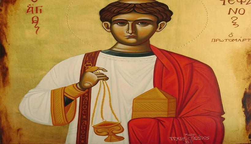 Ευχή στον άγιο πρωτομάρτυρα Στέφανο