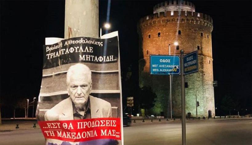 Θεσσαλονίκη: Αφίσες κατά βουλευτών που θα ψηφίσουν τη Συμφωνία των Πρεσπών