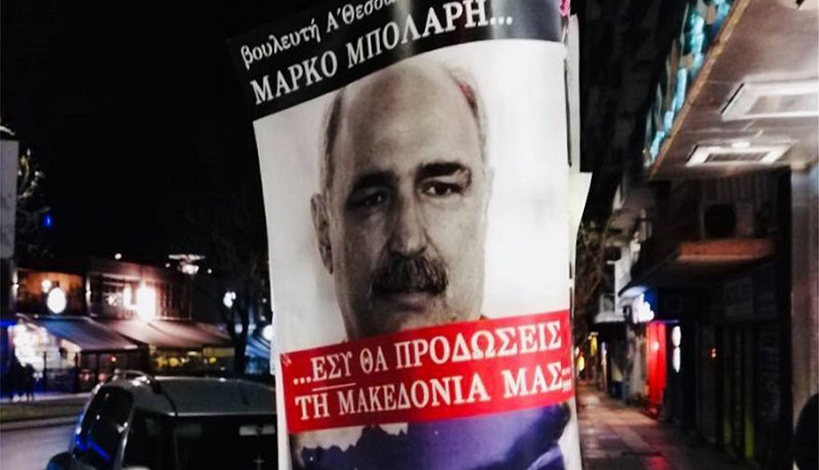 Αφίσες για τη Μακεδονία : Συλλήψεις σε Γρεβενά, Κοζάνη και Θεσσαλονίκη