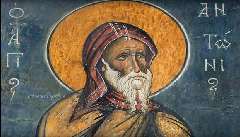 Μητροπολίτης Μόρφου κ. Νεόφυτος : Ο Άγιος Αντώνιος μιλά!!!