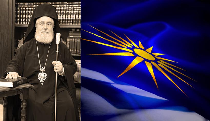 Μητροπολίτης Φωκίδος Θεόκτιστος : «Έχουμε δικαίωμα και καθήκον να ομιλούμε ως Ορθόδοξη Εκκλησία για την Μακεδονία μας»