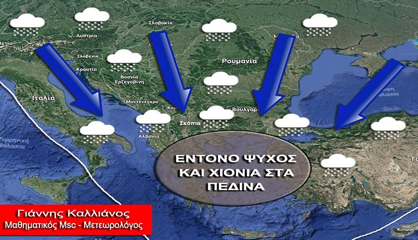 Γιάννης Καλλιάνος : «Πολικό Εξπρές» καταφθάνει την Πέμπτη - Έως και -17 βαθμούς Κελσίου το θερμόμετρο