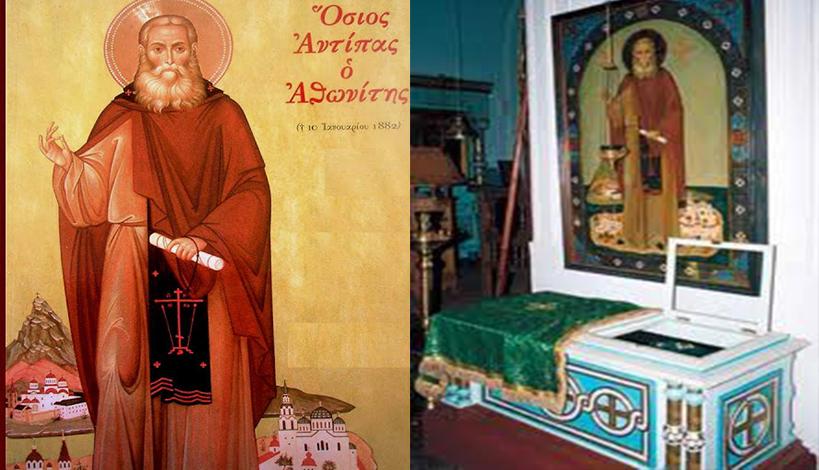 Άγιον Όρος : Όσιος Αντύπας ο Μολδαβός, Μνήμη 10 Ιανουαρίου