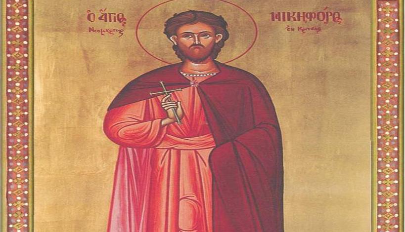 11 Ιανουαρίου : Άγιος Νικηφόρος Νεομάρτυρας εκ Κρήτης